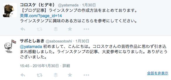 ラインスタンプ Twitter