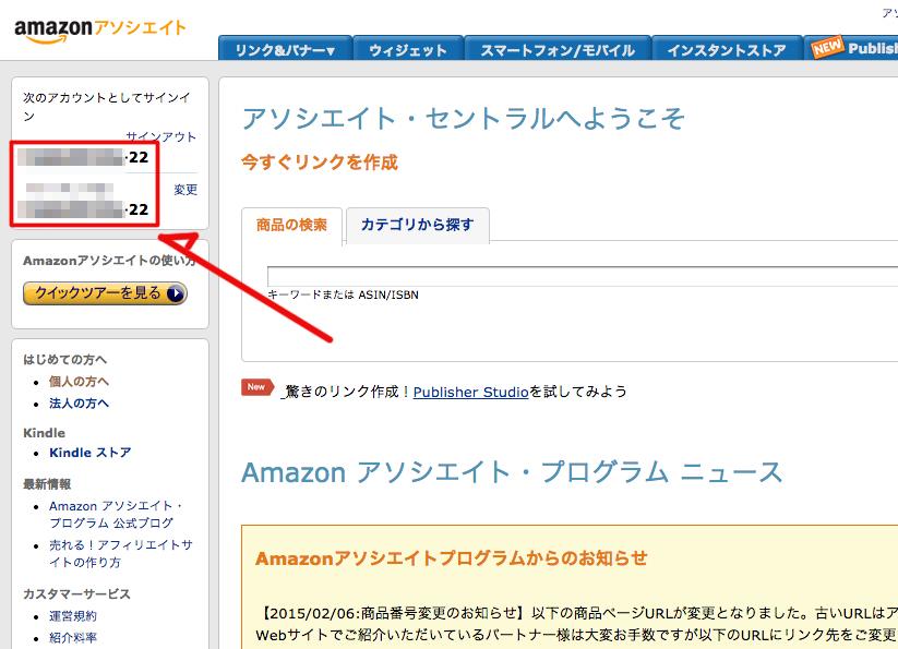 Amazonアソシエイトログイン