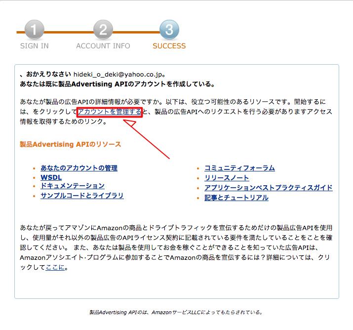 APIアカウント管理