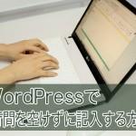 Wordpressエディタ上で行間を空けずに改行する方法