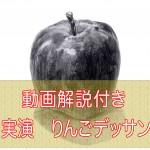 デッサンの描き方。リンゴから学ぶデッサン上達方法