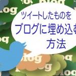 Twitterで呟かれたツイートをブログやサイトに埋め込む方法
