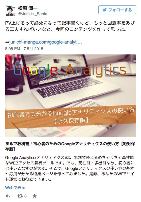 スクリーンショット(2015-05-08 5.50.19)