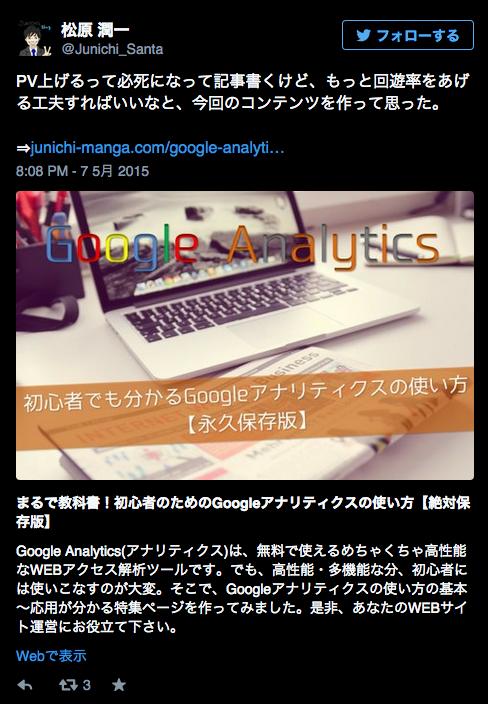 スクリーンショット(2015-05-08 5.43.31)