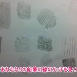 線の種類。自分なりの鉛筆の線のタッチを模索していこう。