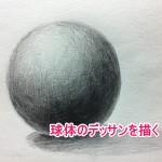 基本となる3つの形態を描いてみよう~その①~球体を描く
